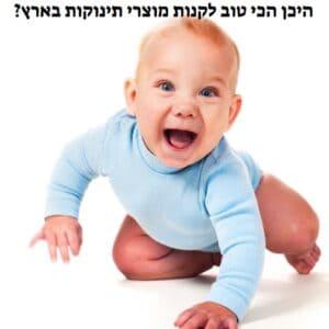 היכן הכי טוב לקנות מוצרי תינוקות בארץ?