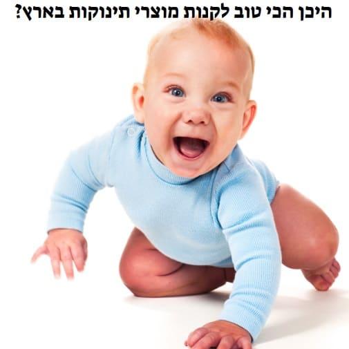 היכן הכי טוב לקנות מוצרי תינוקות בארץ